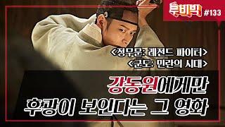 [B tv 영화 추천/무비빅 #133] 씬난다 '정무문…