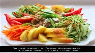 Рецепт салата  Овощной салат с тунцом и яблоком