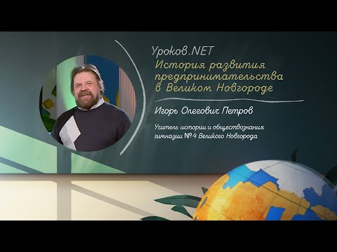 Уроков.net. История развития предпринимательства в Великом Новгороде. 6.04.2020.