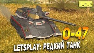 o-47 - что за редкий танк?  D_W_S  Wot Blitz