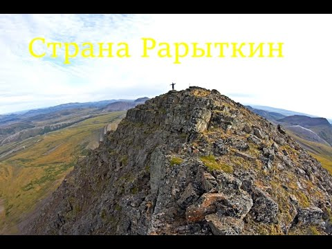 Страна Рарыткин. Часть 2