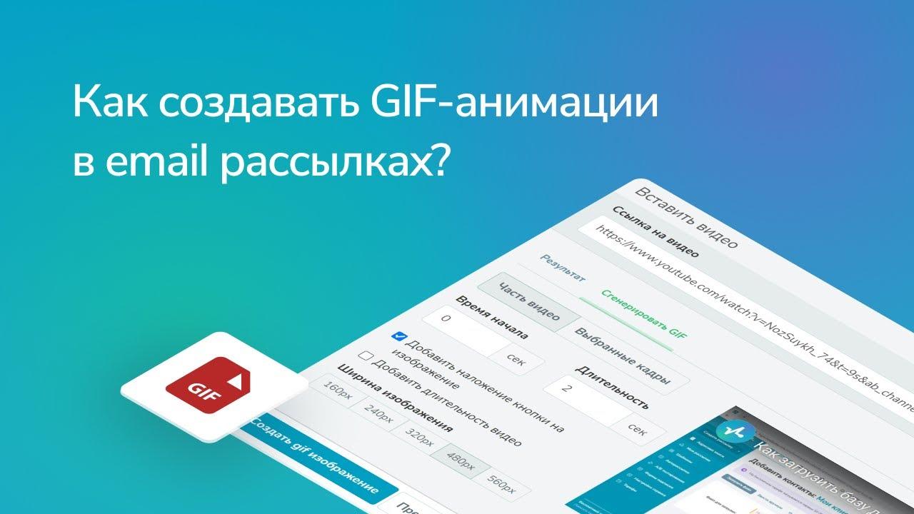 Как сделать gif с видео в SendPulse