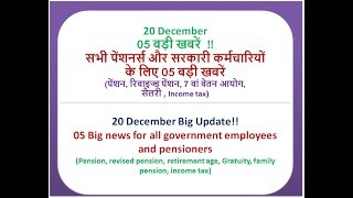 20 December Big Update!! 05 Big news for all government employees and pensioners