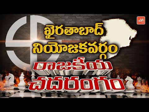 Kairathabad Assembly Constituency Politics | Rajakeeya Chadarangam | Hyderabad | YOYO TV Channel