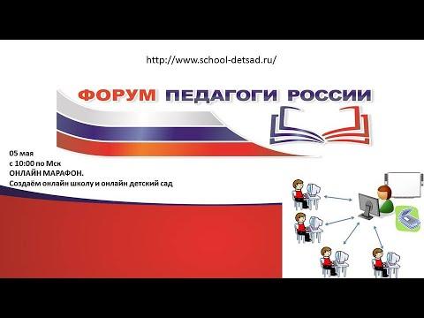 05 мая. ОНЛАЙН-МАРАФОН «Создаём онлайн-школу и онлайн детский сад»