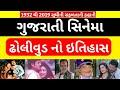 RootBux.com - Gujarati Cinema History | Gujarati Film Industry Ahmedabad | History | Biography | ગુજરાતી સિનેમા