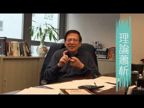 孟晚舟事件中方態度突變! 以批判性思維提問 〈蕭若元:理論蕭析〉2018-12-10