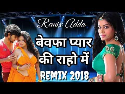DJ Remix Old is Gold // Bewafa Pyar Ki Raho Mai // Sad song Remix 2018