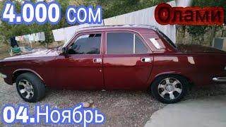 Мошин бозори Душанбе! 4.000 сом Газ-2410 Ваз-2106 Toyota Mark 2 Opel Vectra Opel Zafira Opel хэтчбек