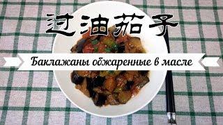 Баклажаны обжаренные в масле / Fried eggplant (китайская еда / Chinese food) 过油茄子