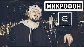 Смотреть клип Чипинкос - Микрофон