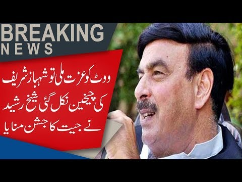 Pakistan has won today : Sheikh Rasheed addresses to supporters at LAL Haveli
