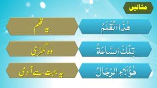 Arabic grammar in urdu new part 1 تسہیل النحو