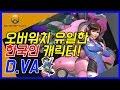 오버워치에서 유일하게 한국인 캐릭터! ( 디바 ) [메도우이헌터] OverWatch