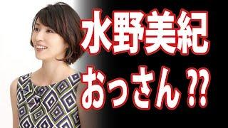 最近のドラマで 好きになってしまった。水野美紀さん。 「黒い十人の女...