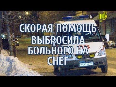 🔴 Уралец, которого врачи скорой помощи якобы выкинули на снег, оскорблял врачей