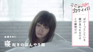 【触りたくなるあの瞬間】#女の子の仕草で好きなやつ thumbnail