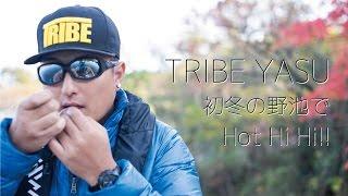 Fishing Gear & Tackle TRIBEのサポートアングラー集団。TEAM TRIBEのYA...