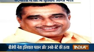 BJP Minority Leader Ilyas Pathan and Son Shot Dead in Gujarat - India TV