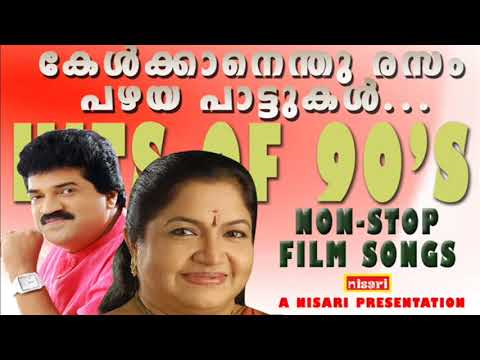 kelkkanenthu rasam pazhaya paattukal yesudas chithra m.g.sreekumar unnimenon o.n.v bichu thirumala chunakkara p.k.gopi films rajamani raveendran johnson s.p.venkitesh old is gold super hits of 90's malayalam film songs filmsongs goldenhit everlasting hits duets pandathe pattukal album        :  kelkkanenthu rasam  pazhaya paattukal  singers     :  yesudas ,chithra , m.g.sreekumar,unnimenon lyrics        :   o.n.v , bichu thirumala , chunakkara p.k.gopi music         :   raveendran,johnson,s.p.venkitesh,rajamani a nisari  pre
