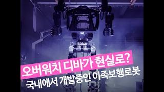 오버워치 디바가 현실로? 국내에서 개발중인 이족보행로봇