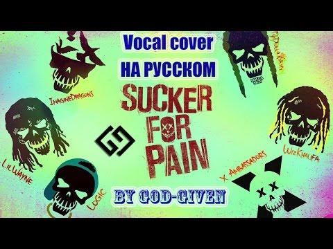 Imagine Dragons, Lil Wayne, Wiz Khalifa  Sucker for Pain Vocal  на русском  Godgiven