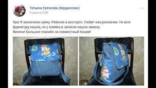 Сумка рюкзак Дафна от моих читателей!(, 2017-09-12T16:02:44.000Z)