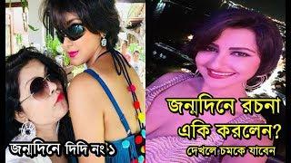 জন্মদিনে রচনা বিদেশে গিয়ে একি করলেন? দেখুন Didi No.1 Rachana Banerjee Birthday Celebration