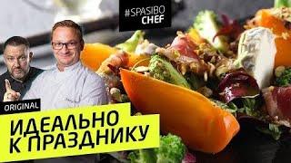 НОВОГОДНИЙ СТОЛ 2020 репетиция салат с ХУРМОЙ рецепт шефа Николая САРЫЧЕВА
