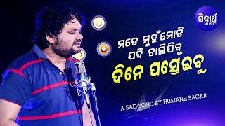 Mate Muhan Modi Jadi Chalijibu Dine Pasteibu New Sad Song Humane Sagar Sidharth Music