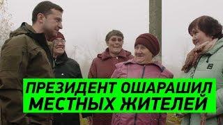 Зеленский лично убедился в этом! Скандальное видео взорвало интернет