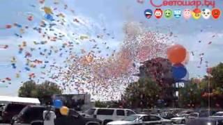 СУПЕР! Запуск воздушных шаров с гелием(Запуск воздушных шаров наполненных гелием очень зрелищная вещь! Заказать это и многое другое вы можете..., 2012-11-15T20:40:46.000Z)