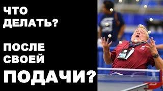 настольный теннис. ЧТО ДЕЛАТЬ ПОСЛЕ СВОЕЙ ПОДАЧИ ??