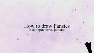 Эбру. Урок 3. Фиалка / Ebru. Lesson 3. Pansies