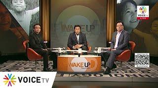 Wake Up Thailand  ประจำวันที่ 25 พฤศจิกายน 2563