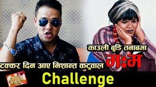 निशान्त कटुवालको कति  मिनेटमा  कति प्लेट म:म Challenge ???  || Mero Show ||Nishant Katuwal  /Trisha