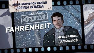 Кино-марафон имени Дэвида Кейджа! Fahrenheit...