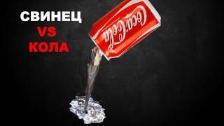 ЧТО ЕСЛИ В КОЛУ НАЛИТЬ РАСПЛАВЛЕННЫЙ СВИНЕЦ ? //Lead  Coca-Cola