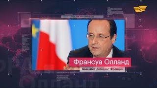 «Лица АЭФ». Бывший Президент Франции Фрасуа Олланд