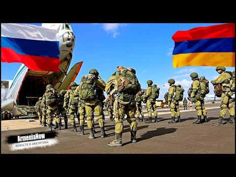 Российский десант в Армении: что происходит?