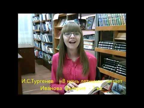 Изображение предпросмотра прочтения – ВалерияИванова читает отрывок изпроизведения «В ночь летнюю» И.С.Тургенева