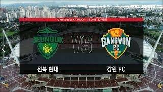 [하이라이트] K리그 1 강원FC : 전북현대 (A) – 20180811
