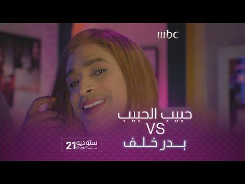 Episode 21   Habib Habib mimics Badr Khalaf