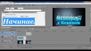 Урок новичкам №1 Как сделать свою заставку для видео!(, 2013-11-24T16:26:10.000Z)