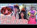 [EP09]우리의 2주년을 축하해 🏻(#교복데이트/#롯데월드할로윈/# ️) - YouTube