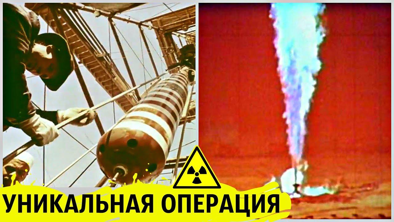 Ядерным Взрывом потушили пожар длившийся 3 года | Уникальная операция СССР