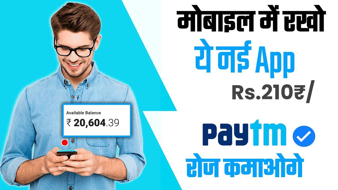 मोबाइल में रखो ये नई ऐप रोज कमाओगे 210 रु    पैसे कमाने वाला ऐप    पैसे कैसे कमाये    पैसे कमाए   