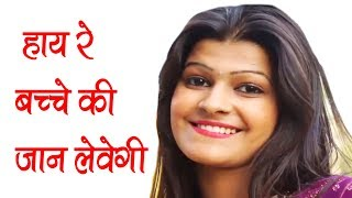 हाय रे बच्चे की जान लेवेगी I Bache Ki Jaan Leve Gi I Rajesh Singhpuriya, Sonu Soni I Haryanvi Songs