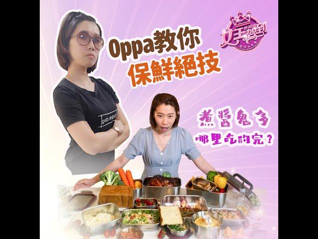 用錯保鮮盒小心廚房爆炸!讓酷Oppa教你最安全的保鮮絕技