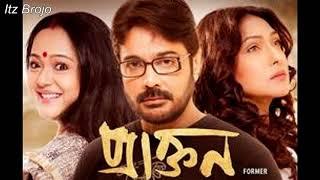 Praktan 2016 Theme. প্রাক্তন। soft, romantic.  Make from the movie.